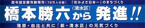 橋本勝六から発進!