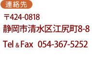 橋本勝六の連絡先 静岡市清水区江尻町8-8 電話とファックス0543-67-5252