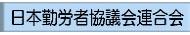 日本勤労者協議会連合会