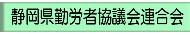 静岡県勤労者協議会連合会