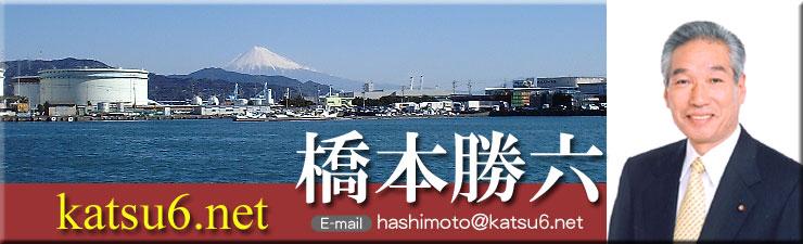 橋本勝六ホームページ